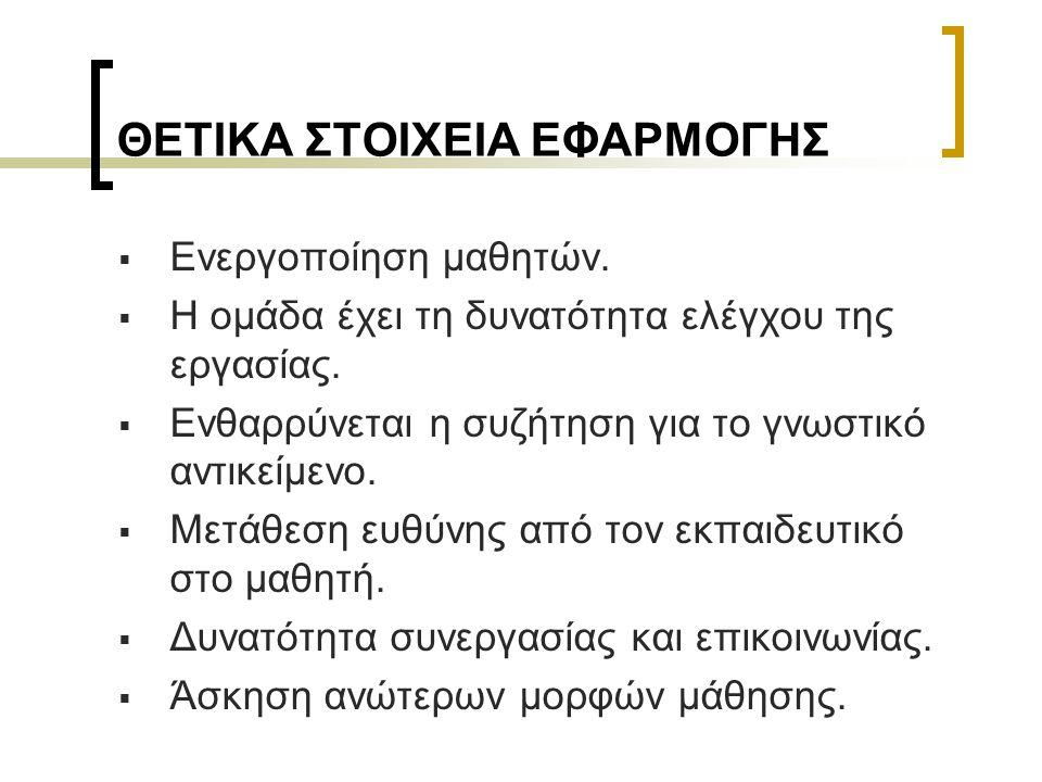 ΘΕΤΙΚΑ ΣΤΟΙΧΕΙΑ ΕΦΑΡΜΟΓΗΣ