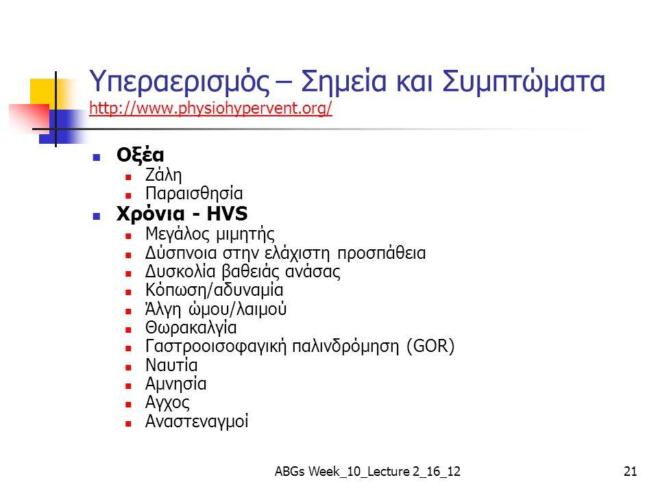 Υπεραερισμός – Σημεία και Συμπτώματα http://www.physiohypervent.org/