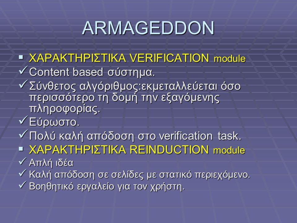 ARMAGEDDON ΧΑΡΑΚΤΗΡΙΣΤΙΚΑ VERIFICATION module Content based σύστημα.
