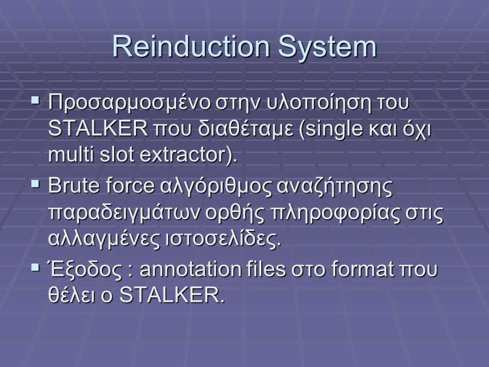 Reinduction System Προσαρμοσμένο στην υλοποίηση του STALKER που διαθέταμε (single και όχι multi slot extractor).