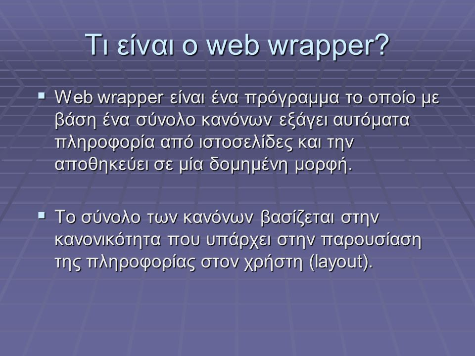 Tι είναι ο web wrapper