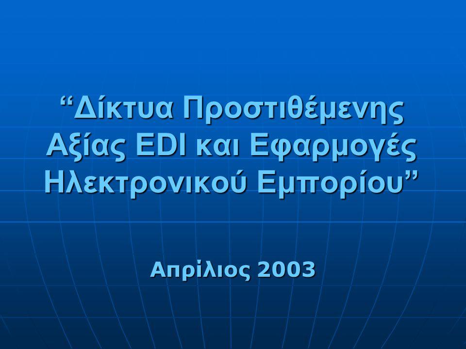Δίκτυα Προστιθέμενης Αξίας EDI και Εφαρμογές Ηλεκτρονικού Εμπορίου