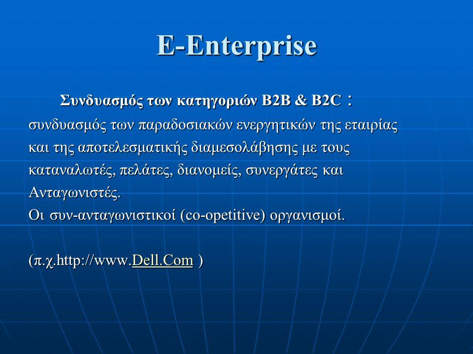 E-Εnterprise Συνδυασμός των κατηγοριών Β2B & B2C :