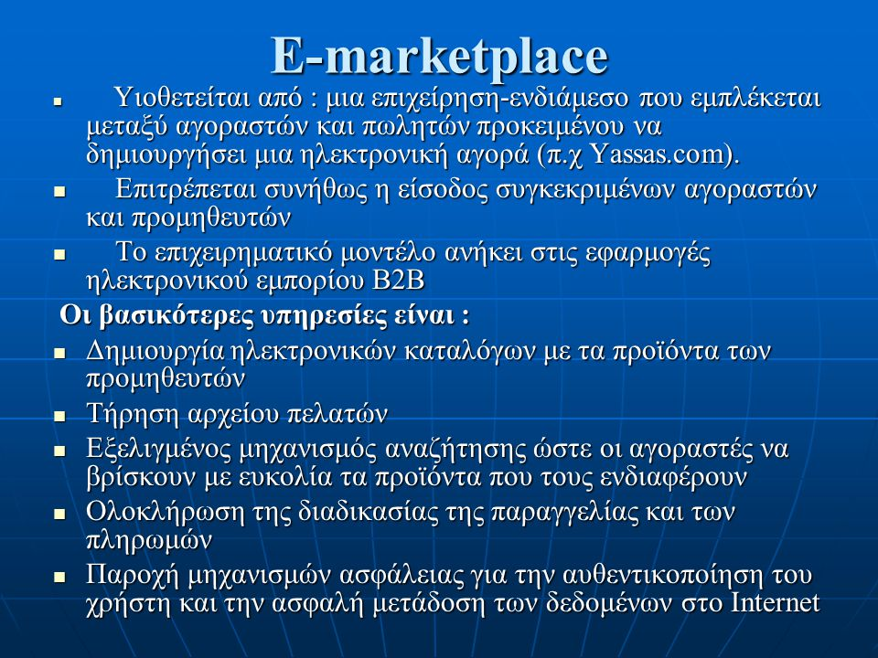 E-marketplace