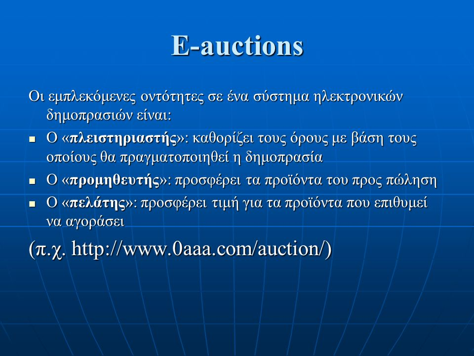 E-auctions (π.χ. http://www.0aaa.com/auction/)