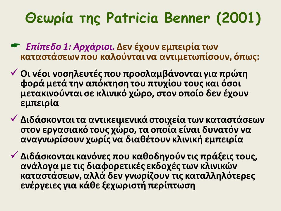 Θεωρία της Patricia Benner (2001)
