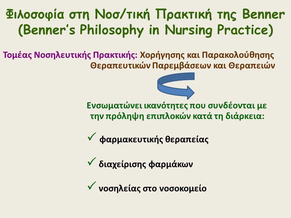  φαρμακευτικής θεραπείας  διαχείρισης φαρμάκων