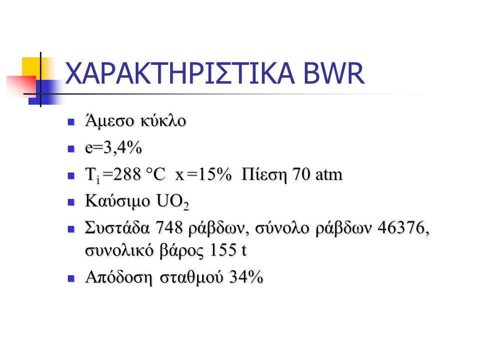 ΧΑΡΑΚΤΗΡΙΣΤΙΚΑ BWR Άμεσο κύκλο e=3,4% Ti =288 °C x =15% Πίεση 70 atm