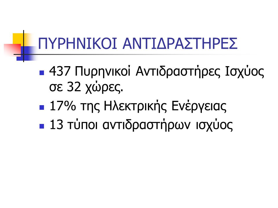 ΠΥΡΗΝΙΚΟΙ ΑΝΤΙΔΡΑΣΤΗΡΕΣ