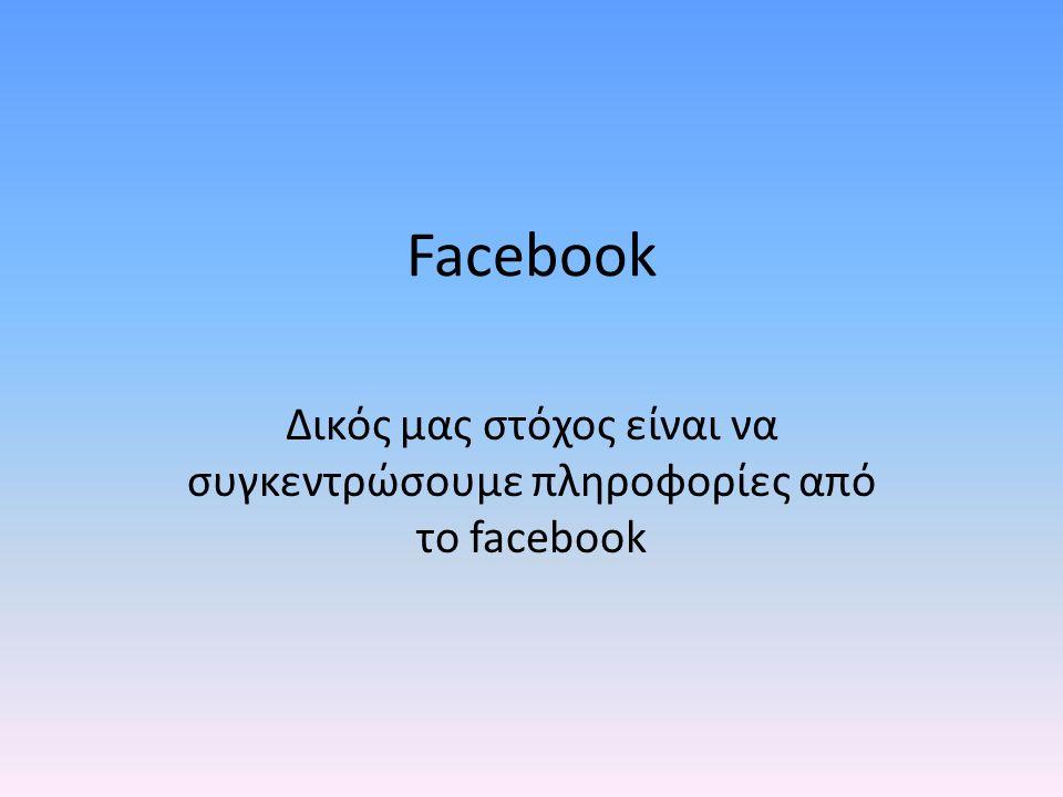Δικός μας στόχος είναι να συγκεντρώσουμε πληροφορίες από το facebook
