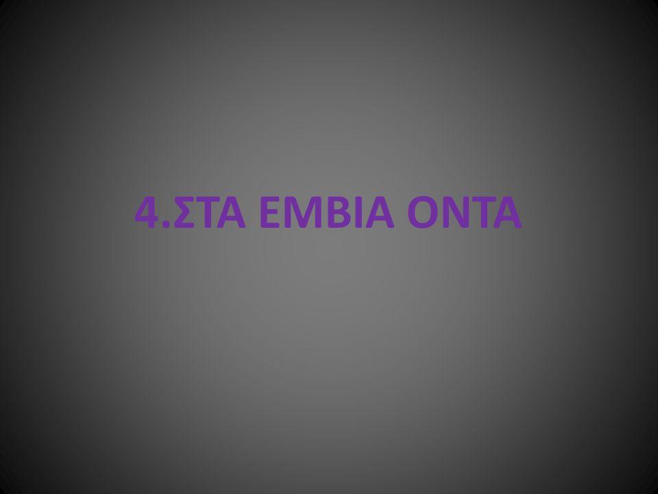 4.ΣΤΑ ΕΜΒΙΑ ΟΝΤΑ