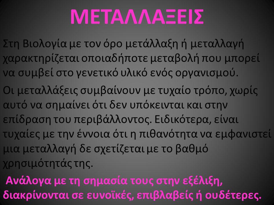 ΜΕΤΑΛΛΑΞΕΙΣ