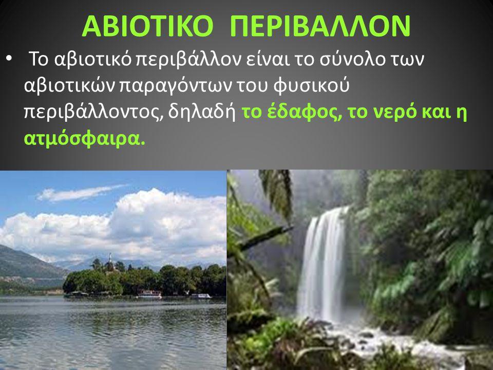 ΑΒΙΟΤΙΚΟ ΠΕΡΙΒΑΛΛΟΝ