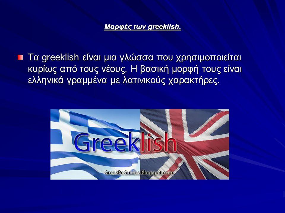 Μορφές των greeklish.