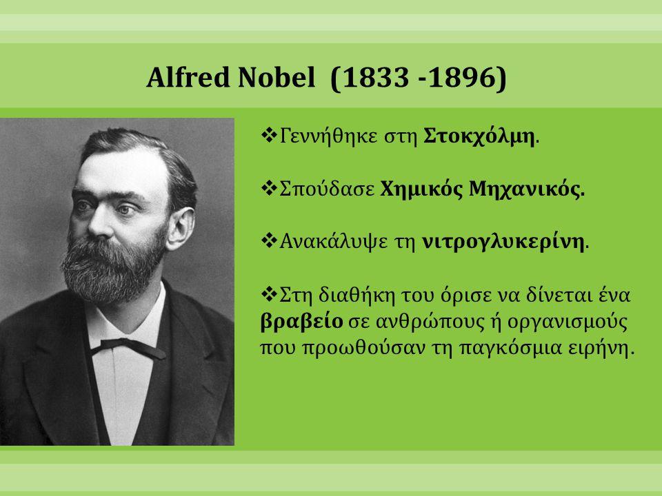 Alfred Nobel (1833 -1896) Γεννήθηκε στη Στοκχόλμη.