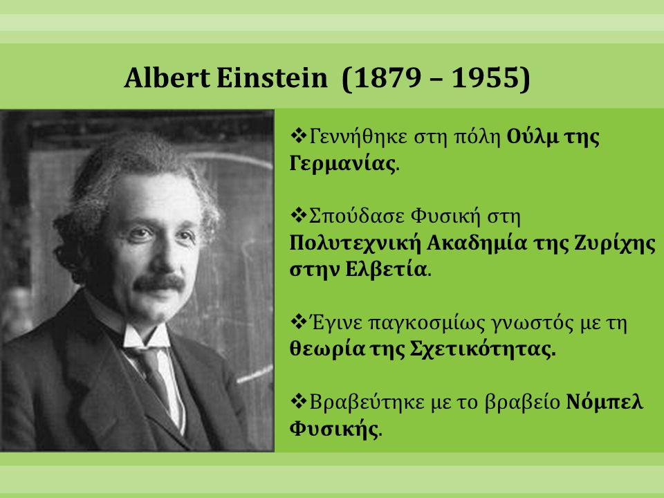 Albert Einstein (1879 – 1955) Γεννήθηκε στη πόλη Ούλμ της Γερμανίας.