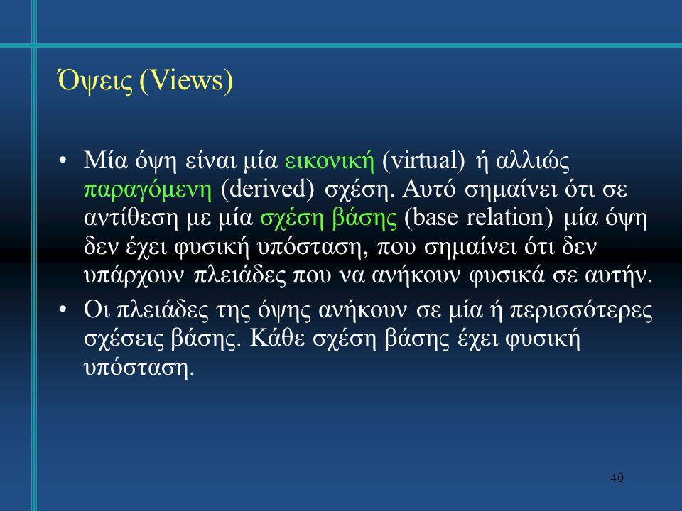 Όψεις (Views)