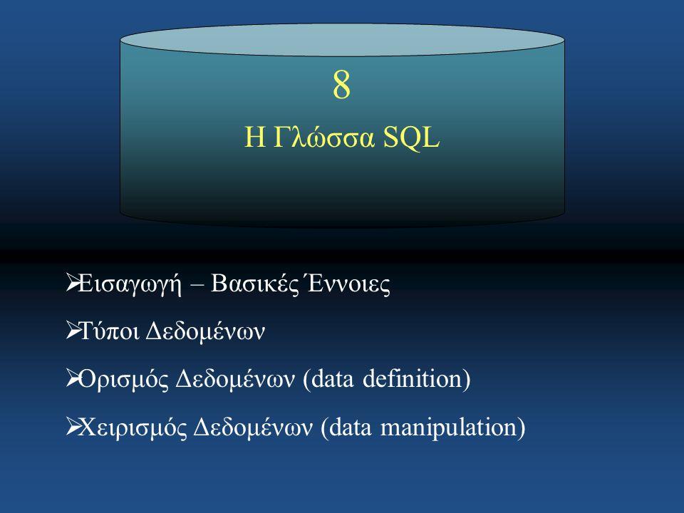 8 Η Γλώσσα SQL Εισαγωγή – Βασικές Έννοιες Τύποι Δεδομένων