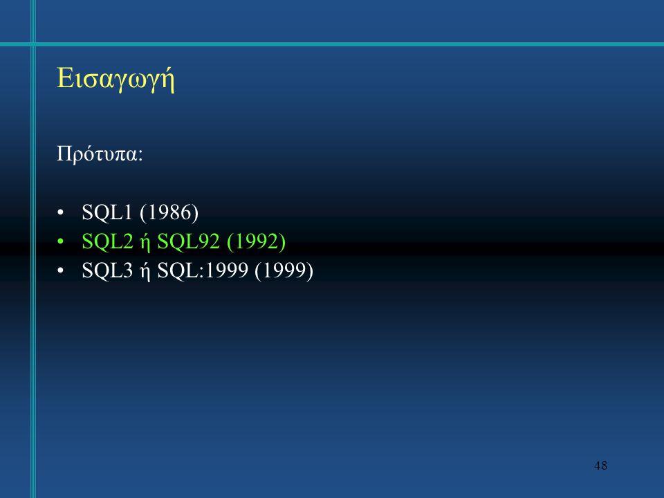 Εισαγωγή Πρότυπα: SQL1 (1986) SQL2 ή SQL92 (1992)