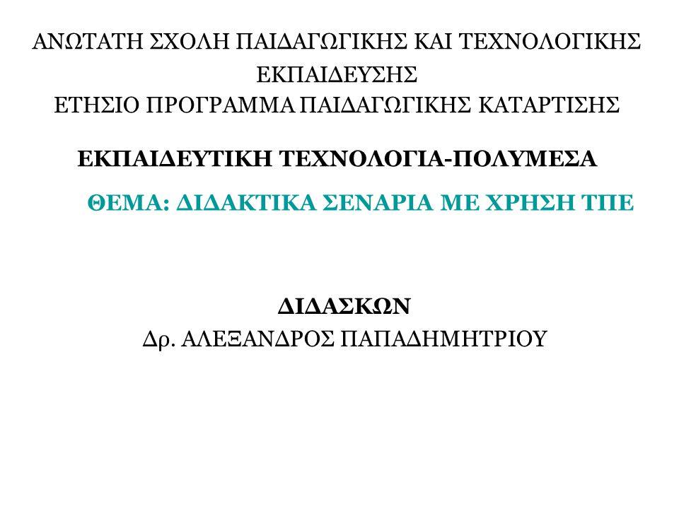 ΔΙΔΑΣΚΩΝ Δρ. ΑΛΕΞΑΝΔΡΟΣ ΠΑΠΑΔΗΜΗΤΡΙΟΥ