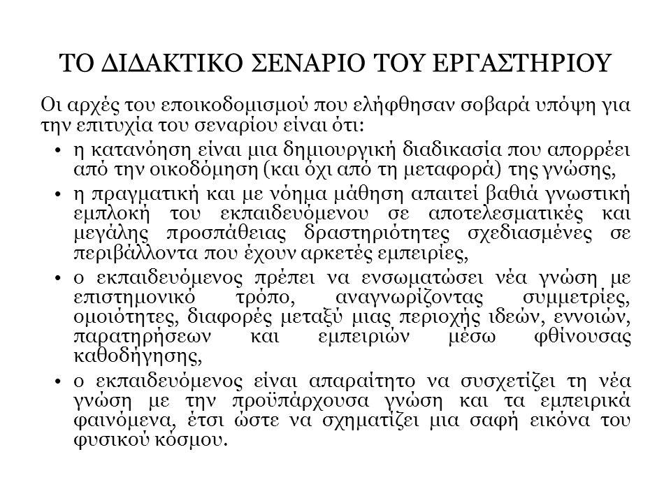 ΤΟ ΔΙΔΑΚΤΙΚΟ ΣΕΝΑΡΙΟ ΤΟΥ ΕΡΓΑΣΤΗΡΙΟΥ