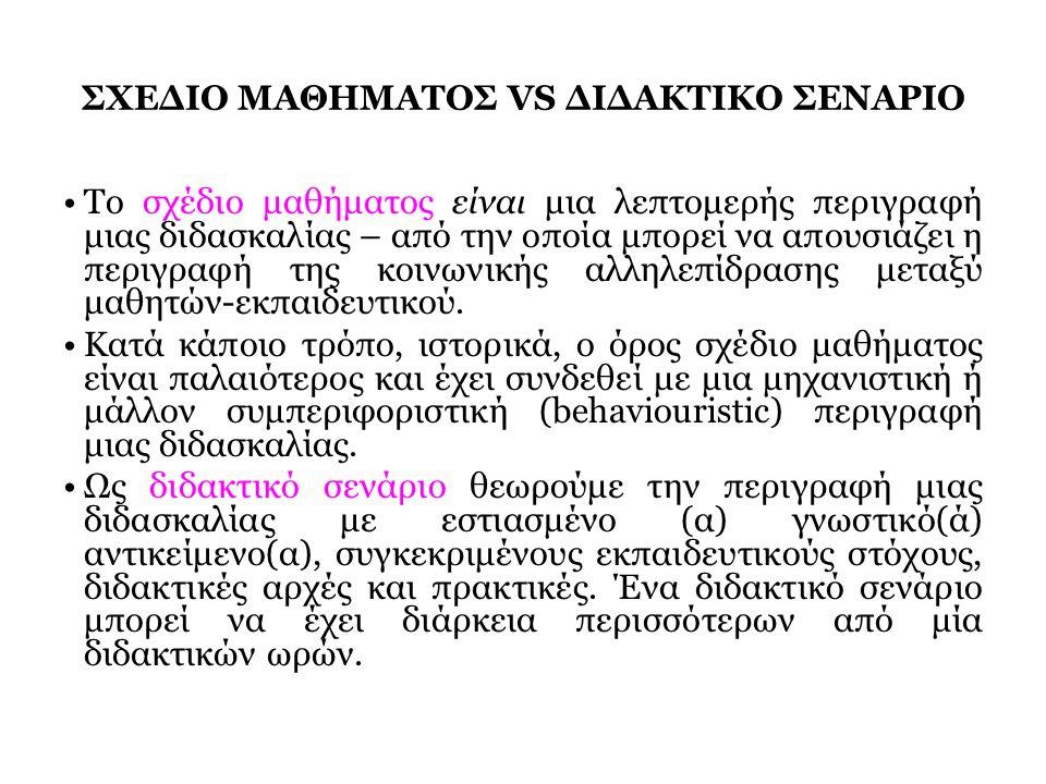 ΣΧΕΔΙΟ ΜΑΘΗΜΑΤΟΣ VS ΔΙΔΑΚΤΙΚΟ ΣΕΝΑΡΙΟ
