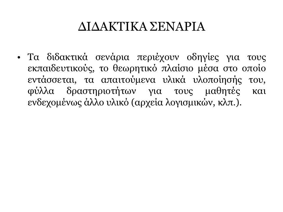 ΔΙΔΑΚΤΙΚΑ ΣΕΝΑΡΙΑ