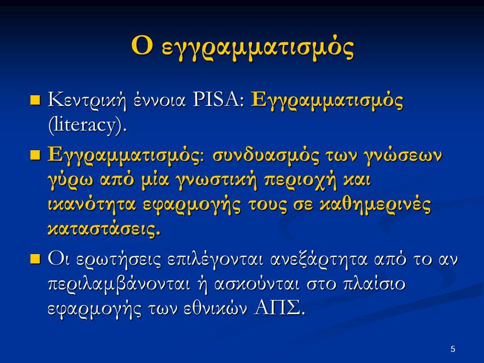 Ο εγγραμματισμός Κεντρική έννοια PISA: Εγγραμματισμός (literacy).