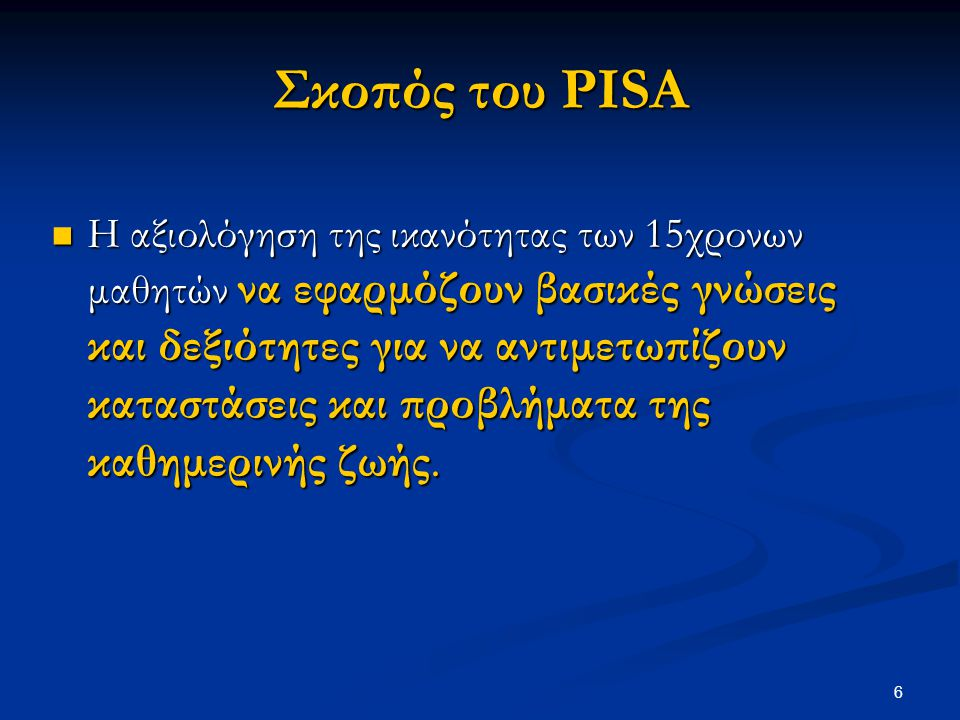 Σκοπός του PISA