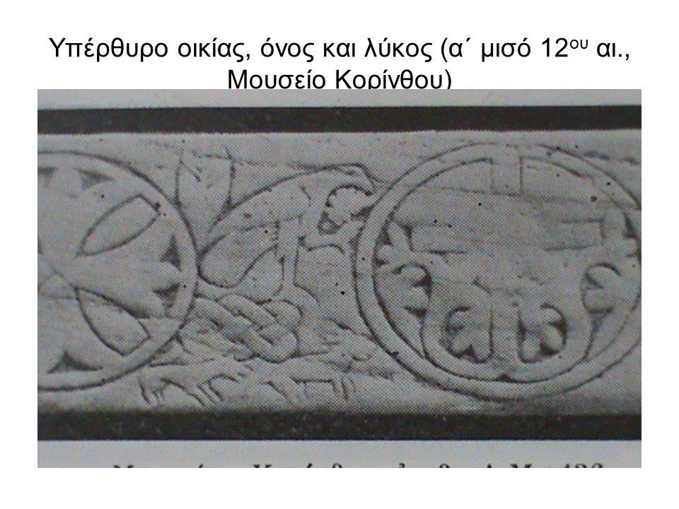 Υπέρθυρο οικίας, όνος και λύκος (α΄ μισό 12ου αι., Μουσείο Κορίνθου)