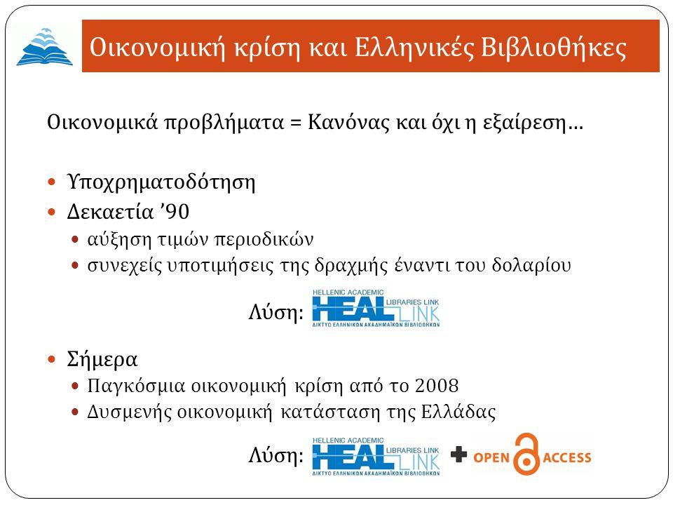 Οικονομική κρίση και Ελληνικές Βιβλιοθήκες