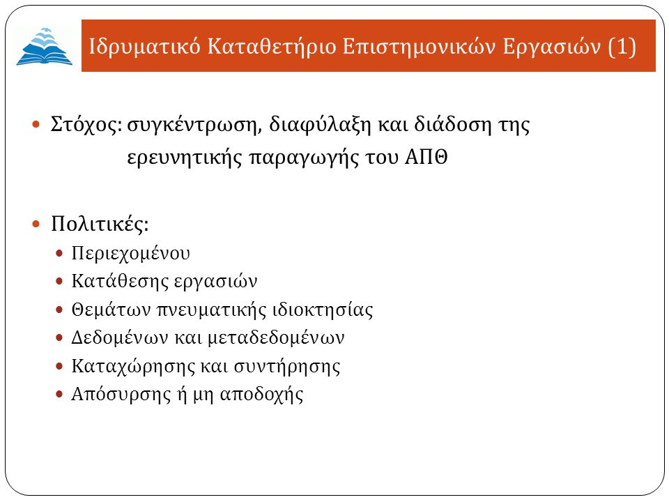 Ιδρυματικό Καταθετήριο Επιστημονικών Εργασιών (1)