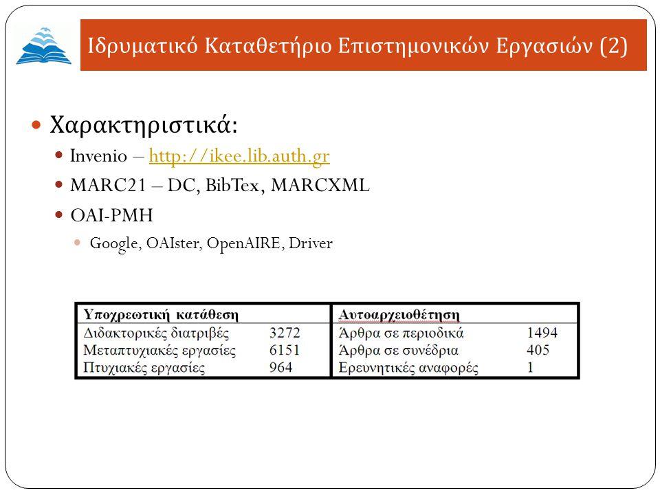 Ιδρυματικό Καταθετήριο Επιστημονικών Εργασιών (2)
