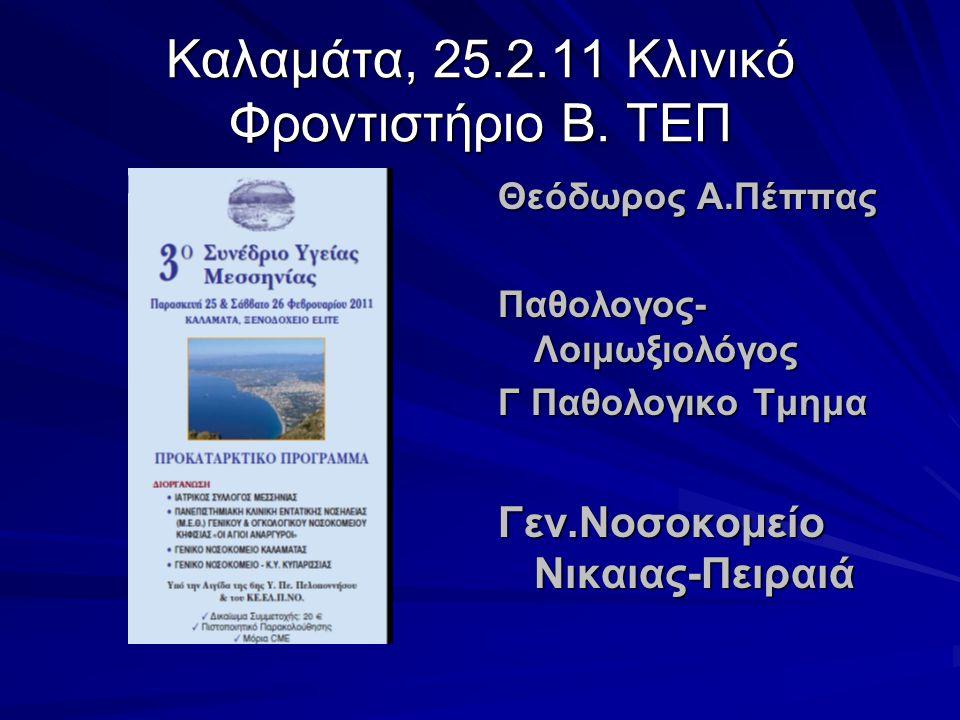 Καλαμάτα, 25.2.11 Κλινικό Φροντιστήριο Β. ΤΕΠ