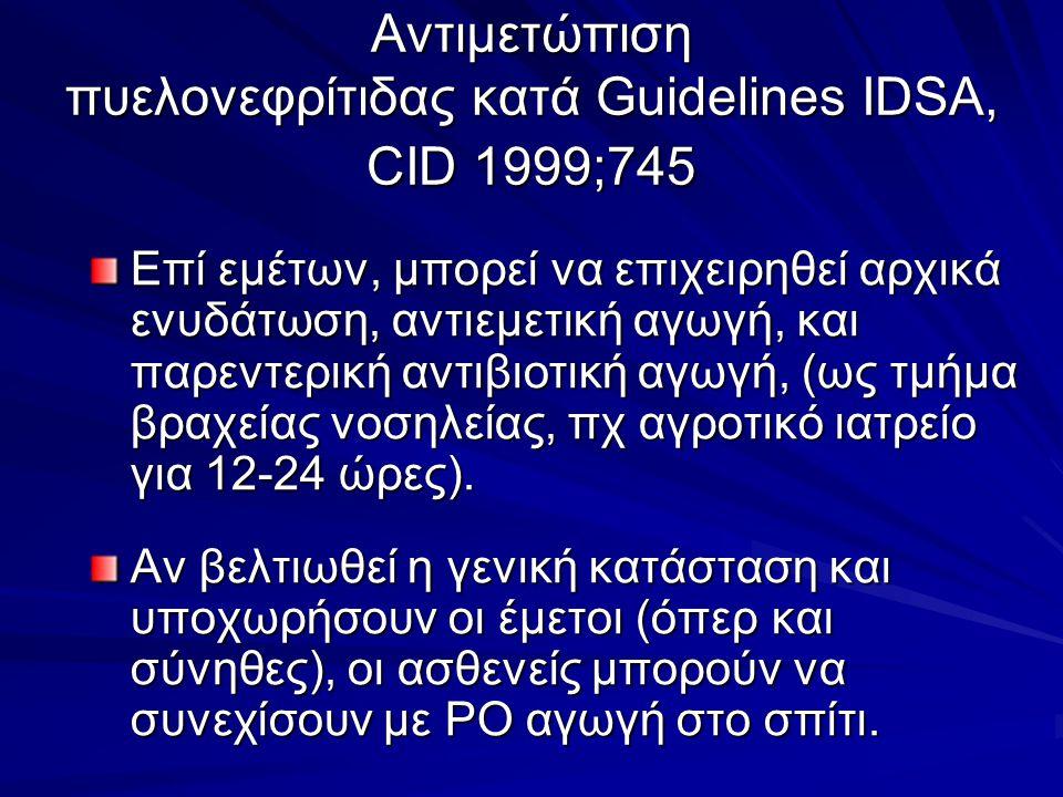 Αντιμετώπιση πυελονεφρίτιδας κατά Guidelines IDSA, CID 1999;745