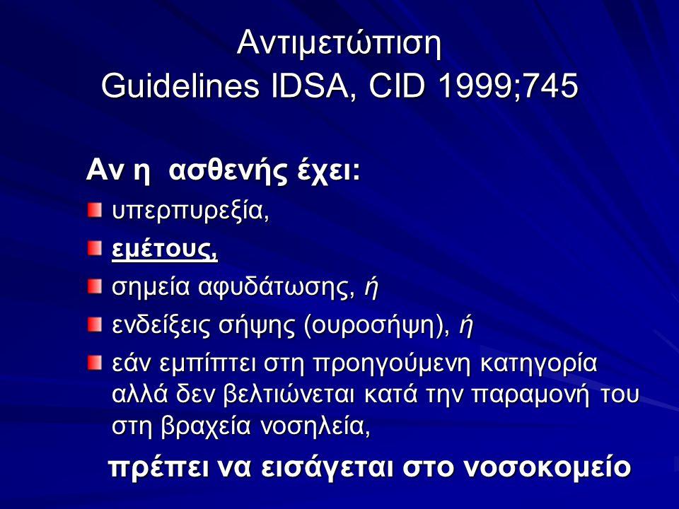 Αντιμετώπιση Guidelines IDSA, CID 1999;745