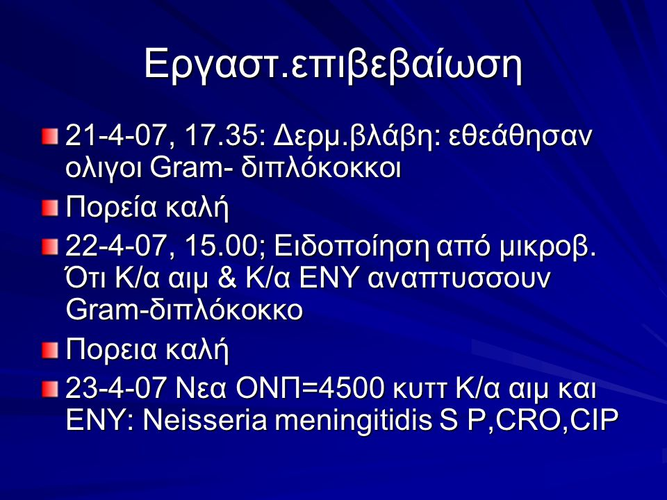 Εργαστ.επιβεβαίωση 21-4-07, 17.35: Δερμ.βλάβη: εθεάθησαν ολιγοι Gram- διπλόκοκκοι. Πορεία καλή.