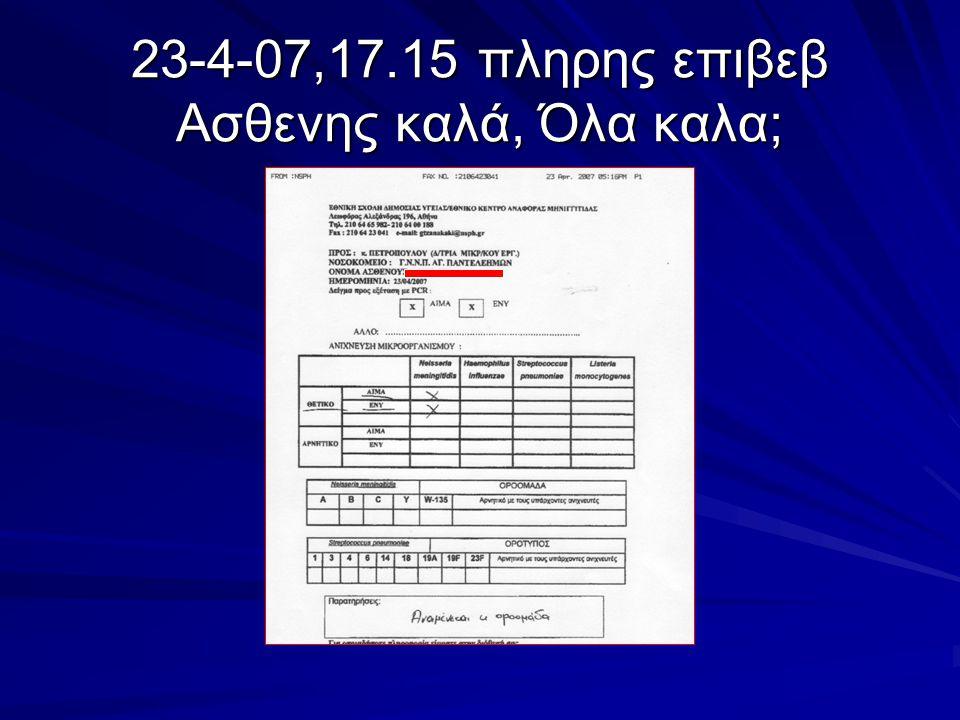 23-4-07,17.15 πληρης επιβεβ Ασθενης καλά, Όλα καλα;