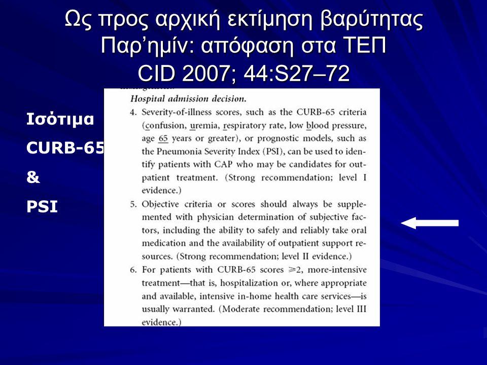 Ως προς αρχική εκτίμηση βαρύτητας Παρ'ημίν: απόφαση στα ΤΕΠ CID 2007; 44:S27–72