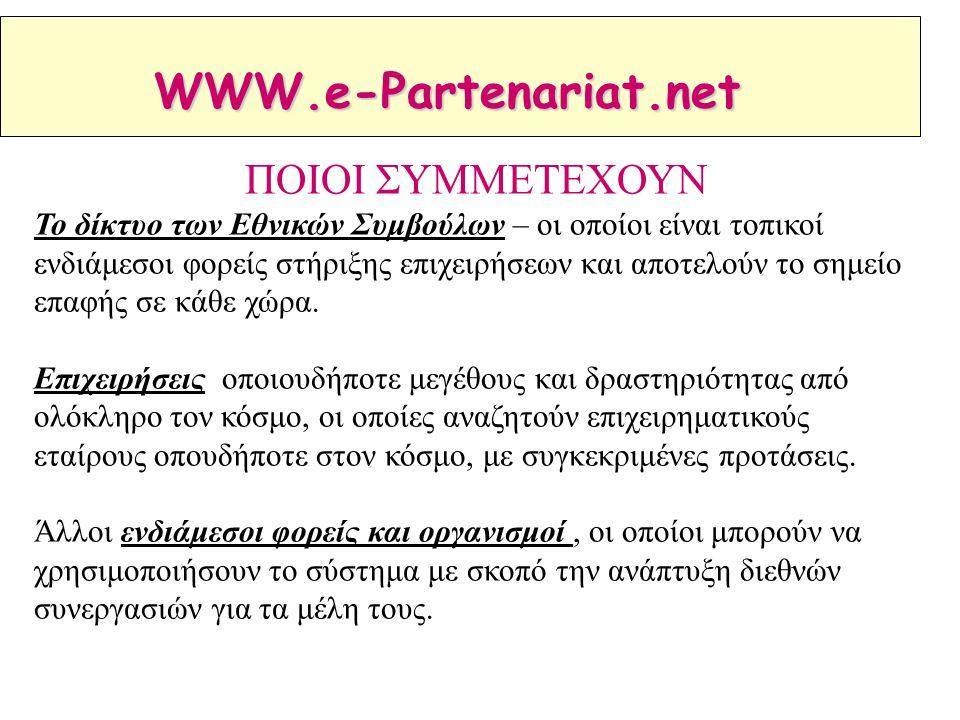 WWW.e-Partenariat.net ΠΟΙΟΙ ΣΥΜΜΕΤΕΧΟΥΝ