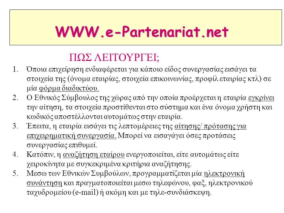 WWW.e-Partenariat.net ΠΩΣ ΛΕΙΤΟΥΡΓΕΙ;