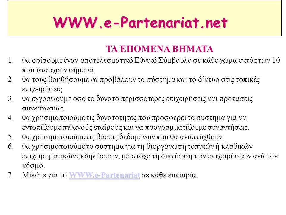 WWW.e-Partenariat.net ΤΑ ΕΠΟΜΕΝΑ ΒΗΜΑΤΑ