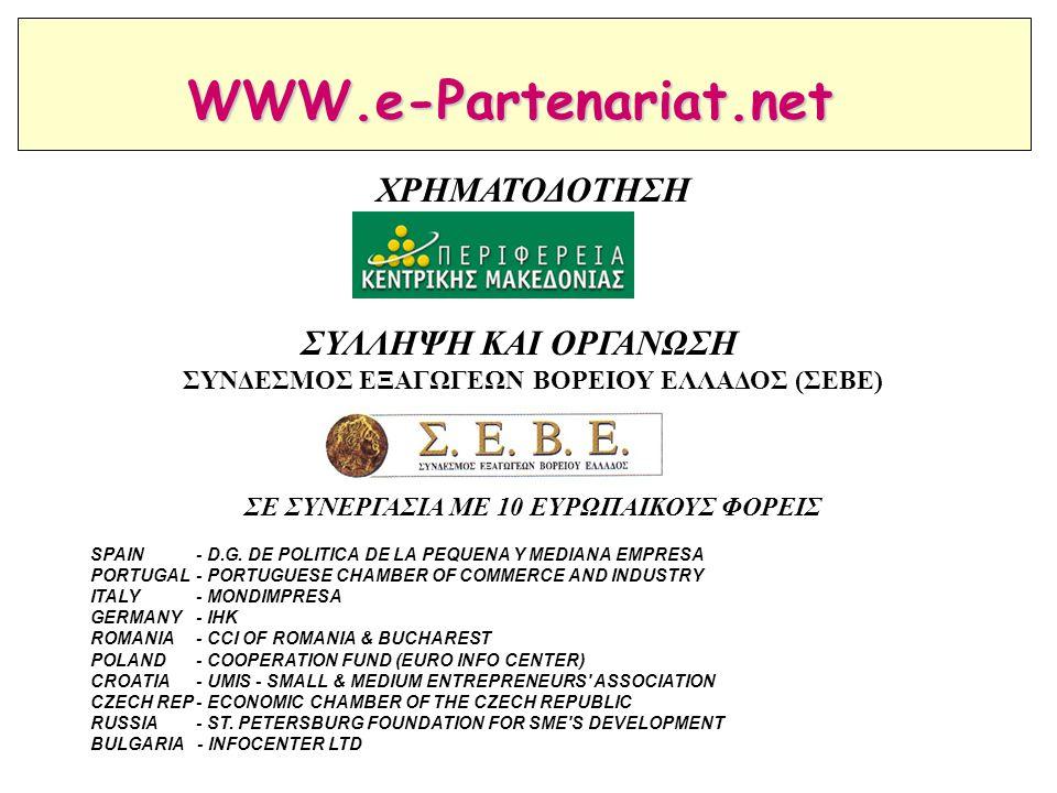 WWW.e-Partenariat.net ΧΡΗΜΑΤΟΔΟΤΗΣΗ