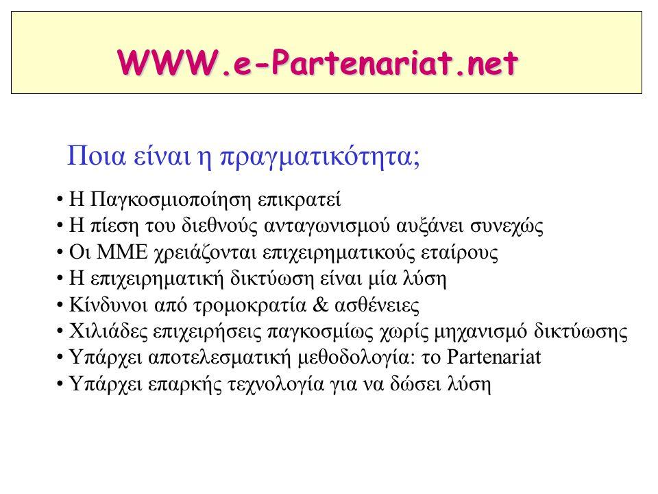WWW.e-Partenariat.net Ποια είναι η πραγματικότητα;