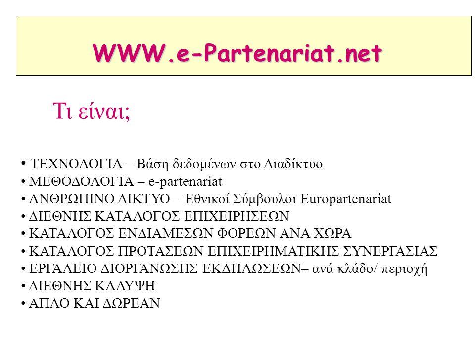 WWW.e-Partenariat.net Τι είναι;