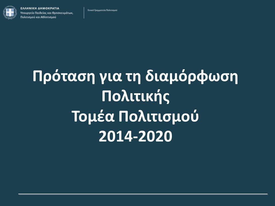 Πρόταση για τη διαμόρφωση Πολιτικής Τομέα Πολιτισμού 2014-2020