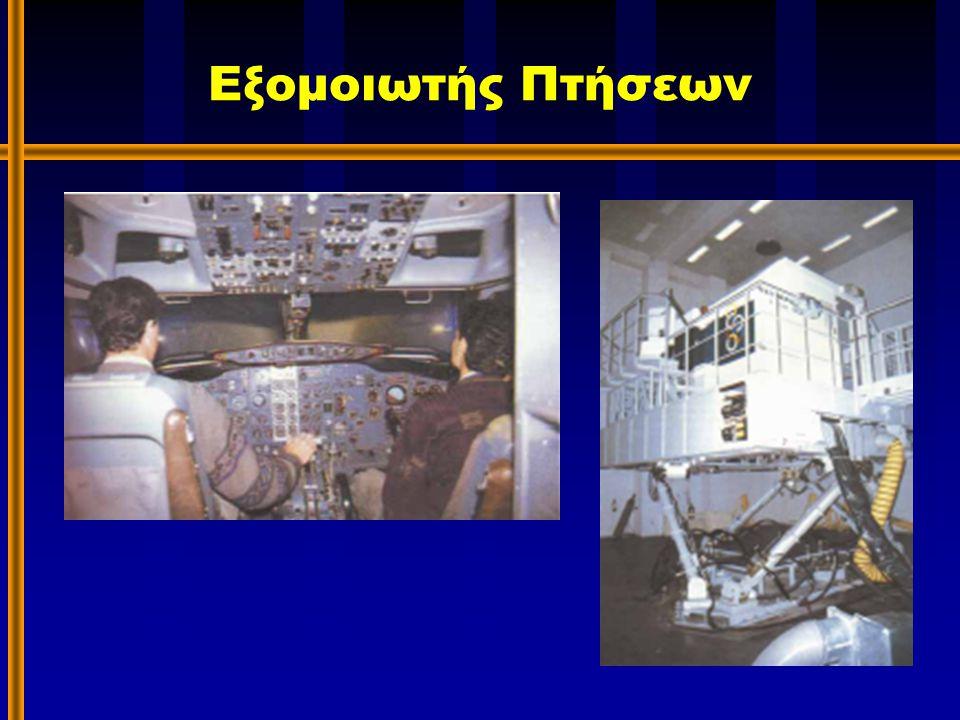 Εξομοιωτής Πτήσεων