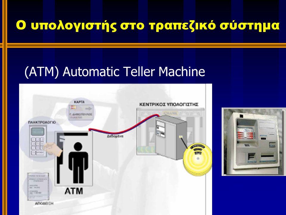 Ο υπολογιστής στο τραπεζικό σύστημα