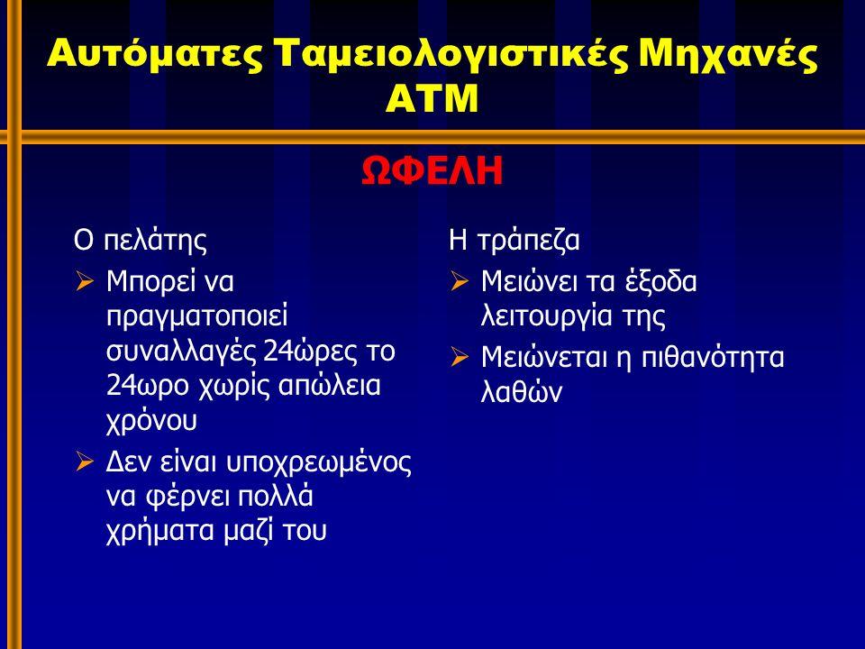 Αυτόματες Ταμειολογιστικές Μηχανές ΑΤΜ