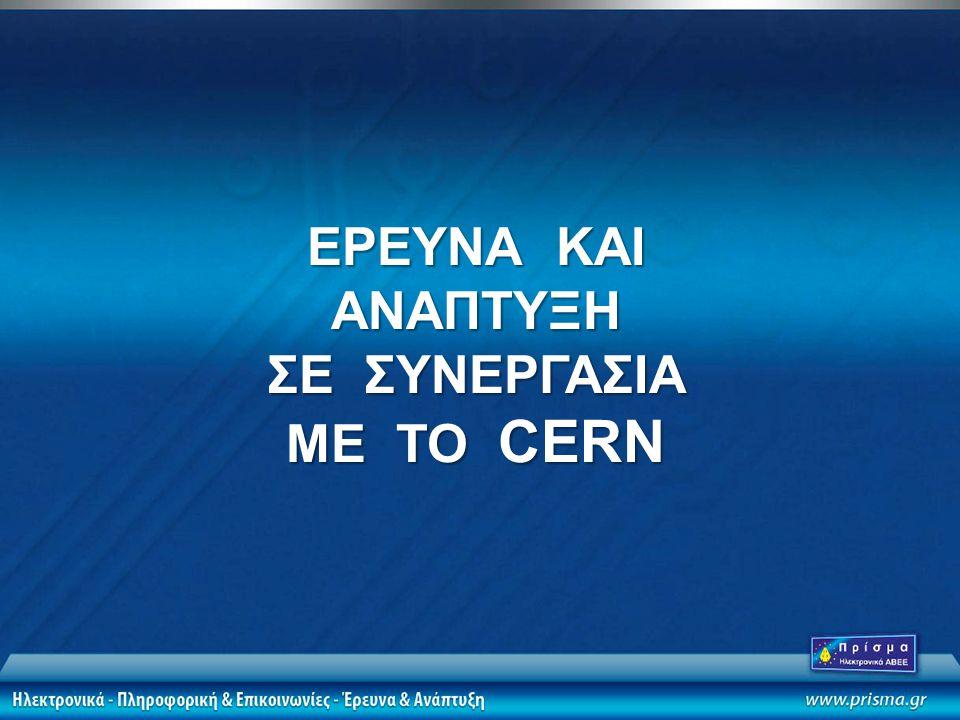 ΕΡΕΥΝΑ ΚΑΙ ΑΝΑΠΤΥΞΗ ΣΕ ΣΥΝΕΡΓΑΣΙΑ ΜΕ ΤΟ CERN